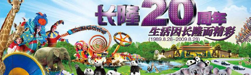 长隆香江野生动物园