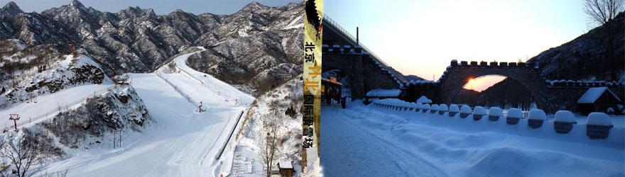 怀柔滑雪场
